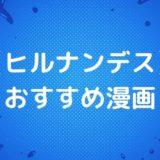 【ヒルナンデス】芸人おすすめ漫画(マンガ)9選|自宅待機中の暇つぶしに