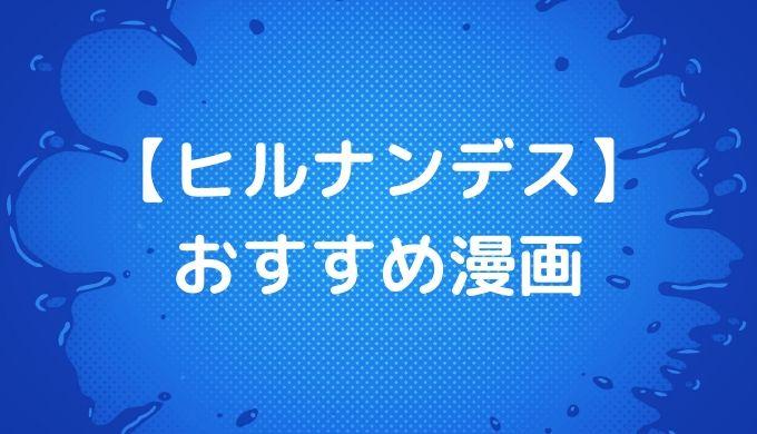 【ヒルナンデス】 おすすめ漫画