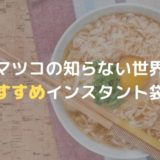 【マツコの知らない世界】インスタントラーメン(袋麺)ランキング第1位は?大和一朗さんが登場