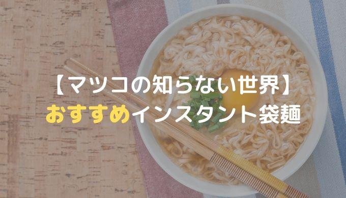 【マツコの知らない世界】おすすめインスタント袋麺