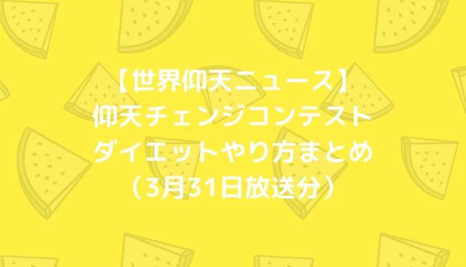 【世界仰天ニュース】仰天チェンジコンテスト ダイエットやり方まとめ(3月31日)