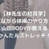 【林先生の初耳学】 ながら体操のやり方 山田BODYが教える かんたんストレッチ!