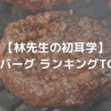 【林先生の初耳学】 ハンバーグ ランキングTOP 3