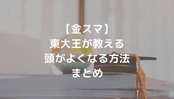 【金スマ】 東大王が教える 頭がよくなる方法 まとめ