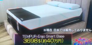 いびき防止ベッドの画像