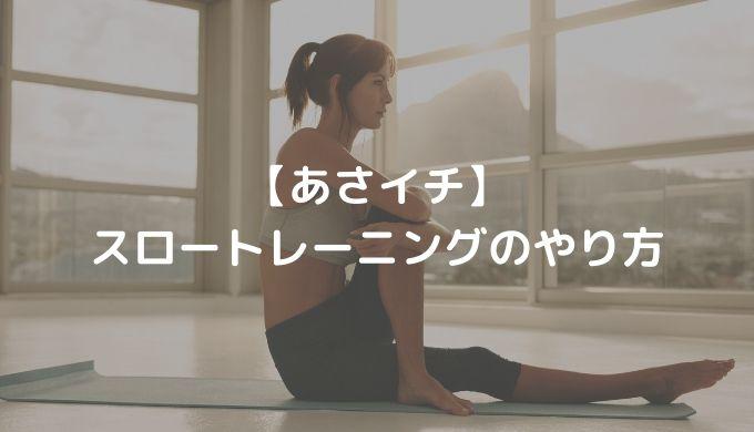 【あさイチ】 スロートレーニングのやり方