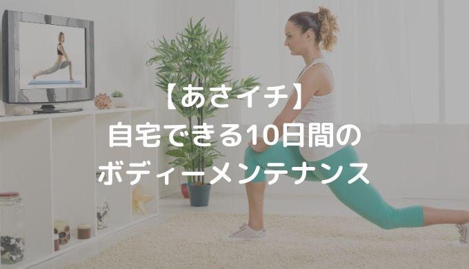 【あさイチ】 自宅できる10日間の ボディーメンテナンス