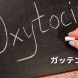 【ガッテン】オキシトシンの効果と放出方法|ハッピーホルモンでストレス解消!