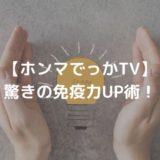 【ホンマでっかTV】 驚きの免疫力UP術!