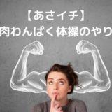 【あさイチ】筋肉わんぱく体操のやり方|谷本道哉先生が教える方法!