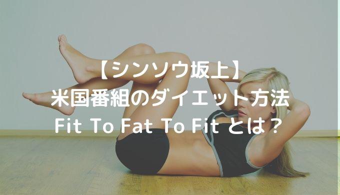 【シンソウ坂上】米国番組のダイエット方法 Fit To Fat To Fit とは?