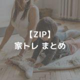 【ZIP】家トレまとめ