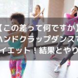 【この差って何ですか】ハンドクラップダンスでダイエット|結果とやり方!
