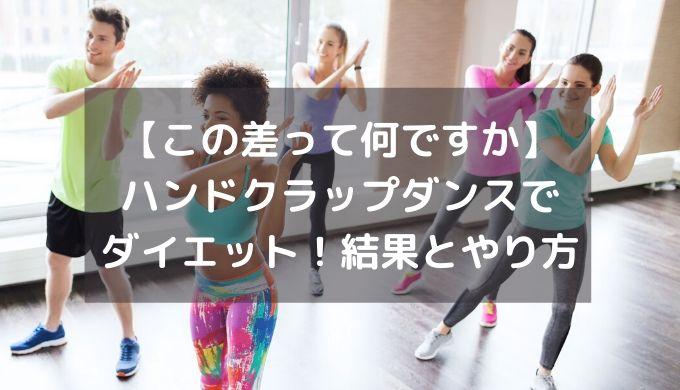 【この差って何ですか】 ハンドクラップダンスで ダイエット!結果とやり方