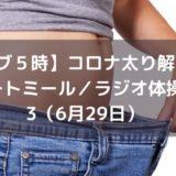 【シブ5時】コロナ太り解消法|オートミール/ラジオ体操第3など(6月29日)