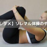 【ソレダメ】きくち体操/にしかわ体操/骨ストレッチのやり方|6月10日放送
