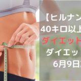 【ヒルナンデス】 40キロ以上痩せた ダイエット美女の ダイエット方法 6月9日放送