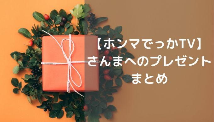 【ホンマでっかTV】 さんまへのプレゼント まとめ
