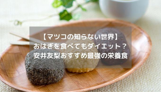 【マツコの知らない世界】おはぎを食べてもダイエット?安井友梨おすすめ最強の栄養食