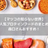 【マツコの知らない世界】人気プロテインフード12選まとめ|森口さんおすすめ!