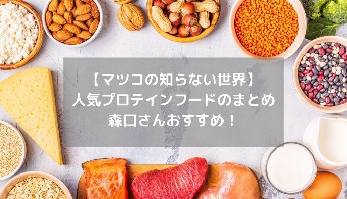 【マツコの知らない世界】人気プロテインフードのまとめ|森口さんおすすめ!