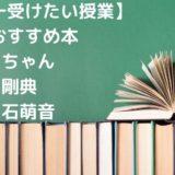 【世界一受けたい授業】おすすめ本|フワちゃん/岩田剛典/上白石萌音