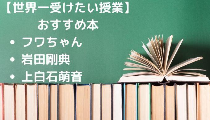 【世界一受けたい授業】 おすすめ本 フワちゃん 岩田剛典 上白石萌音