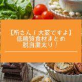 【所さん!大変ですよ】高野豆腐のダイエット効果|高野豆腐レシピまとめ、脱自粛太り!