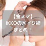 【金スマ】IKKOのメイク術6ステップ&美肌術2つ|毛穴レス崩れないツヤ陶器肌になる!