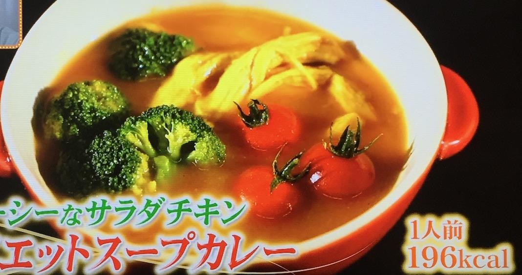 ダイエットスープカレーの画像