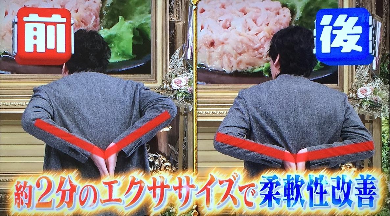 博多大吉さんの肩こりエクササイズの結果