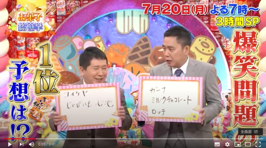 【お菓子総選挙2020】爆笑問題_1位予想_-_YouTube