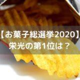 【お菓子総選挙2020結果】栄光の第1位は?カルビーのあの商品は第何位?