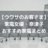 【ウワサのお客さま】ヨドバシ家電主婦・奈津子のおすすめ家電!MC川島イチオシも!