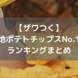 【ザワつく】ご当地ポテトチップスNo.1は?ランキングまとめ