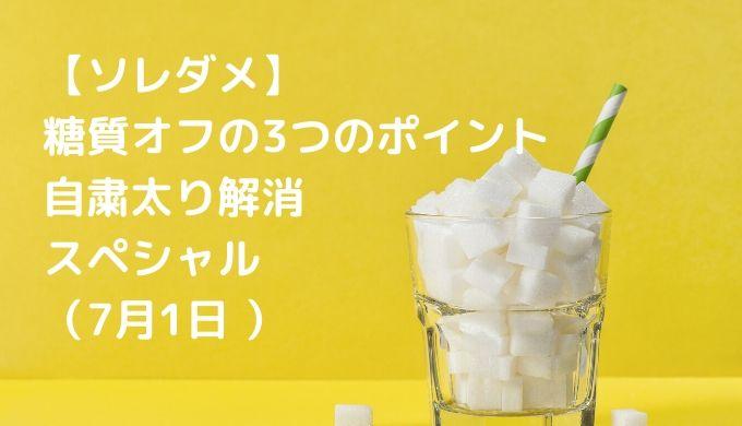 【ソレダメ】 糖質オフの3つのポイント 自粛太り解消 スペシャル (7月1日 )
