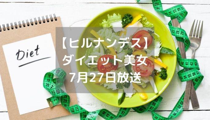 【ヒルナンデス】 ダイエット美女 7月27日放送