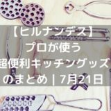 【ヒルナンデス】プロが使うキッチングッズのまとめ|7月21日