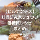 【ヒルナンデス】リュウジの低糖質レシピ|糖質制限ダイエットに最適!