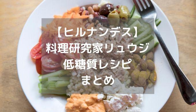 【ヒルナンデス】 料理研究家リュウジ 低糖質レシピ まとめ