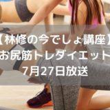 【林修の今でしょ講座】お尻筋ダイエットのやり方と結果|富永美樹さんが2週間チャレンジ