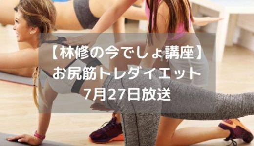 【林修の今でしょ講座】 お尻筋トレダイエット 7月27日放送