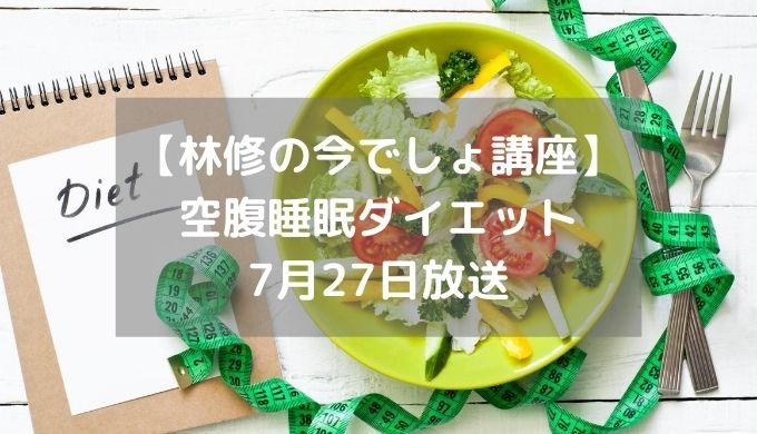 【林修の今でしょ講座】 空腹睡眠ダイエット 7月27日放送