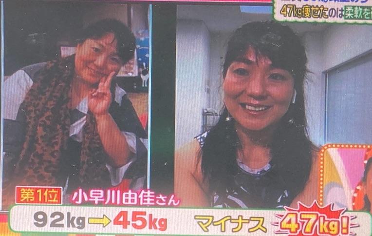 小早川由佳さんのダイエット結果