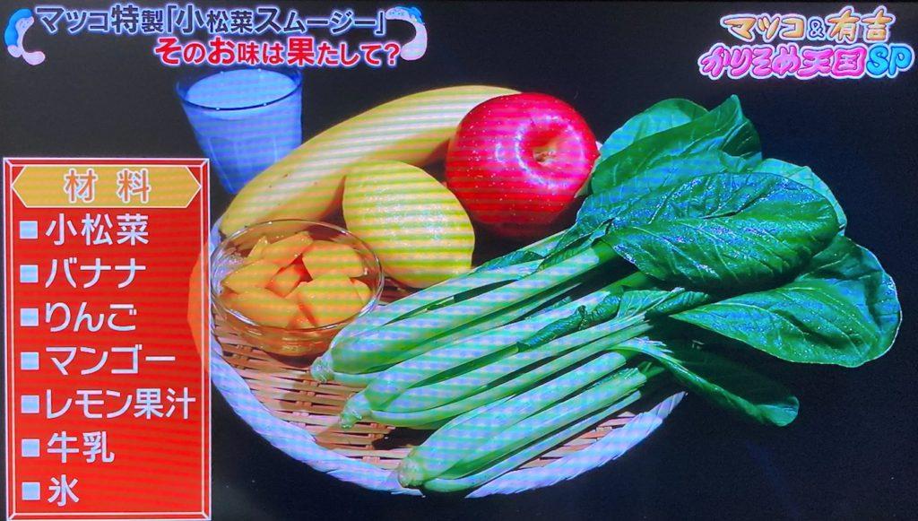 小松菜スムージーの材料
