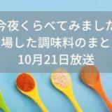 【今夜くらべてみました】登場した調味料のまとめ|10月21日放送
