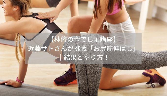 【林修の今でしょ講座】近藤サトさんが挑戦「お尻筋伸ばし」 結果とやり方!