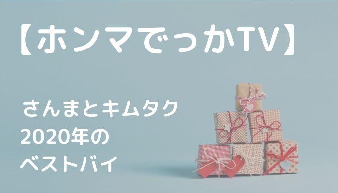 【ホンマでっかTV】さんま&キムタクのベストバイ2020まとめ!