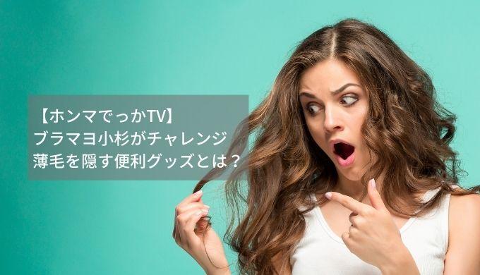 【ホンマでっかTV】 ブラマヨ小杉がチャレンジ 薄毛を隠す便利グッズとは?
