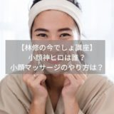 【林修の今でしょ講座】小顔神ヒロの動画|小顔マッサージのやり方と効果は?